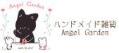 ハンドメイド雑貨 Angel Garden